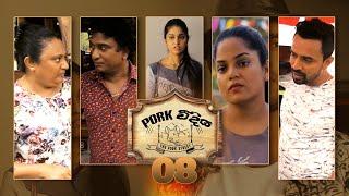 Pork Weediya | Episode 08  - (2021-08-05) | ITN Thumbnail