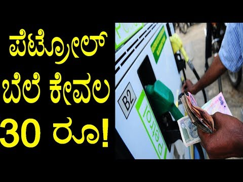 Petrol Price Could go to Just Rs 30/ Liter | ವಾಹನ ಪ್ರಿಯರಿಗೊಂದು ಖುಷಿ ಸುದ್ದಿ ಪೆಟ್ರೋಲ್ ಬೆಲೆ ಕೇವಲ 30 ರೂ!