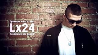 Lx24 - Разбогатей или Сдохни