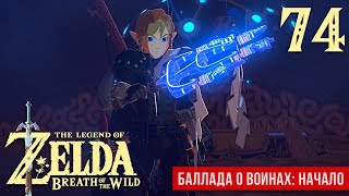 Баллада о Воинах: Начало ※ The Legend of Zelda: BotW #74