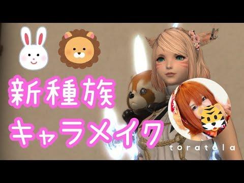 【FF14】新種族ヴィエラ作ってみる!【姫ちゃん】