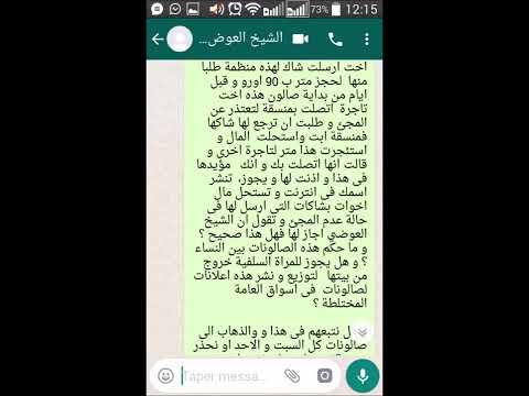 Fatwa cheikh fawaz el 3awadi sur les salons entres femmes en france