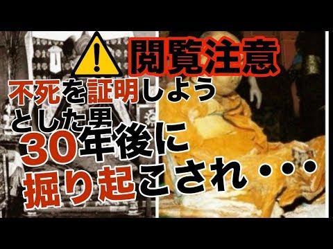 【閲覧注意】【衝撃】身をもって不死を証明しようとしたラマ僧、30年後に掘り起こされた遺体の謎(japannews.com)