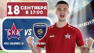 «СКА-Хабаровск-2» - «Строгино». Олимп-ФНЛ-2. 11 тур