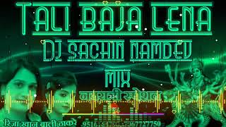 Tali baja lena (navratri spiceal ) {new dholki mix} dj sachin namdev mix 9516164790, 7067727750