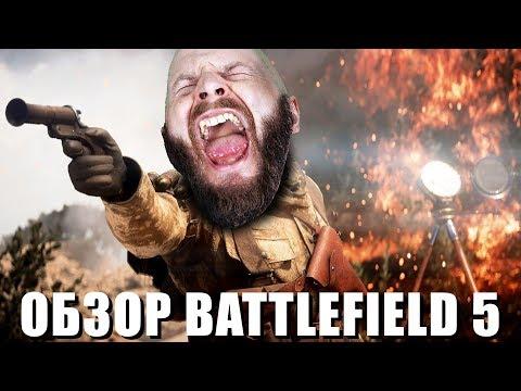 Battlefield 5: Мнение