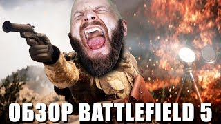 Battlefield 5: Мнение Алексея Макаренкова