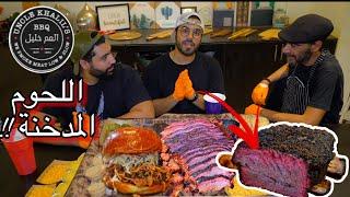 شواء رجل الكهف🍖 - اللحوم المدخنة!! - Texas style Smoked beef