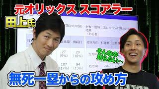 元オリックスの敏腕スコアラー!田上氏が熱弁する無死一塁の攻め方!