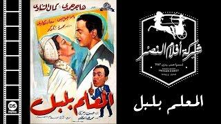 El Mo3alem Bolbol Movie | فيلم المعلم بلبل