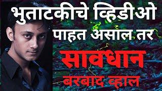 रात्रीच्या वेळी असे व्हिडिओ चुकूनही पाहू नका बरबाद व्हाल! Gaurav Tiwari marathi