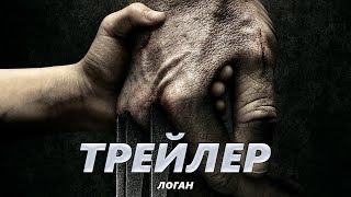 Логан - Трейлер на Русском   2017   2160p