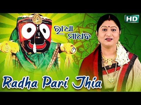 RADHA PARI JHIA ରାଧା ପରି ଝିଅ || Album-Radhamadhaba ||Namita Agrawal || Sarthak Music