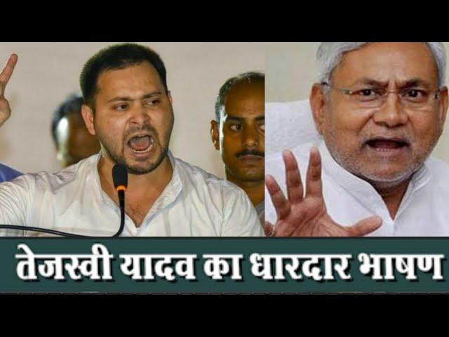 Tejashwi Yadav का Bihar Assembly में जोरदार भाषण-Nitish और Modi के MLA-Minister हुए चुप