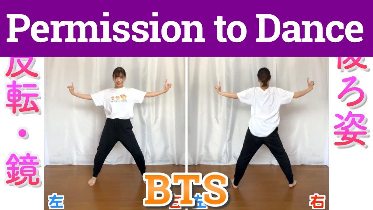 """【反転・スロー】BTS - Permission to Dance """"tutorial"""""""