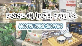 [SUB] 모던하우스 특가세일ㅣ모던하우스 인기있는 주방…