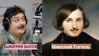 Дмитрий Быков / Николай Гоголь (писатель). Гоголь придумал Малороссию