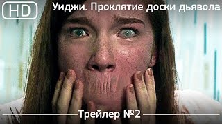 Уиджи  Проклятие доски дьявола (2016). Трейлер №2 [1080р]