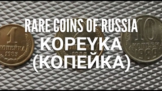 Rare Russian Coins | Kopeyka (копейка)