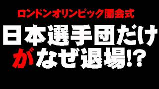 ロンドン五輪開会式での日本選手団退場問題について。- 2012.08.01