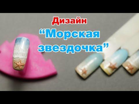 Ногти со звездами дизайн
