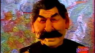 Куклы: Учиться (01.09.1996)