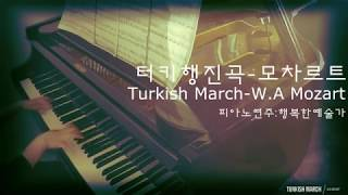 모차르트(Mozart) 터키행진곡(Turkish March)/Piano Sonata in No.11, K.331 3rd.