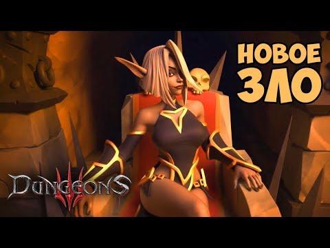 Dungeons 3 Обзор Геймплея и Прохождение