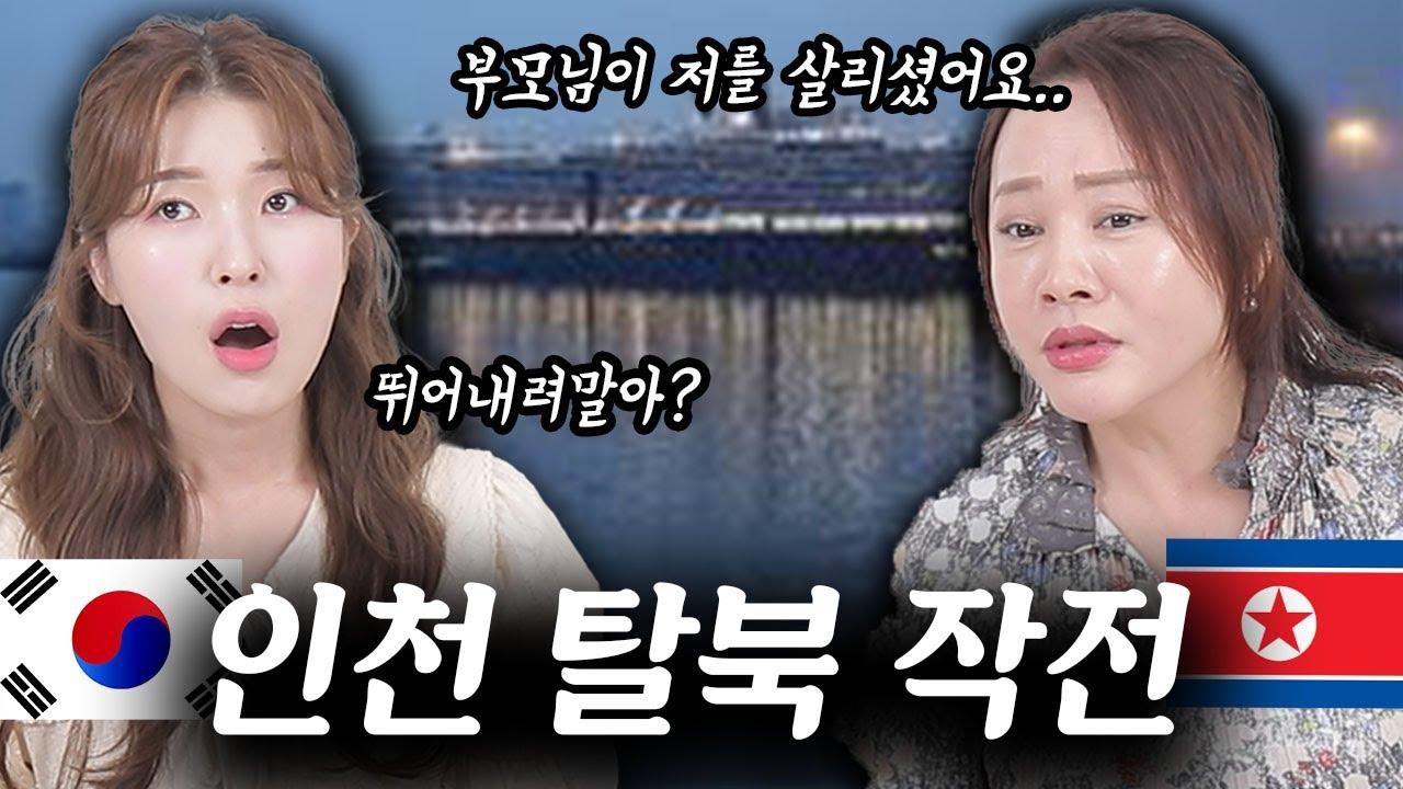 """북한 금수저가 """"일본에 간다"""" 속이고 탈북한 이유"""