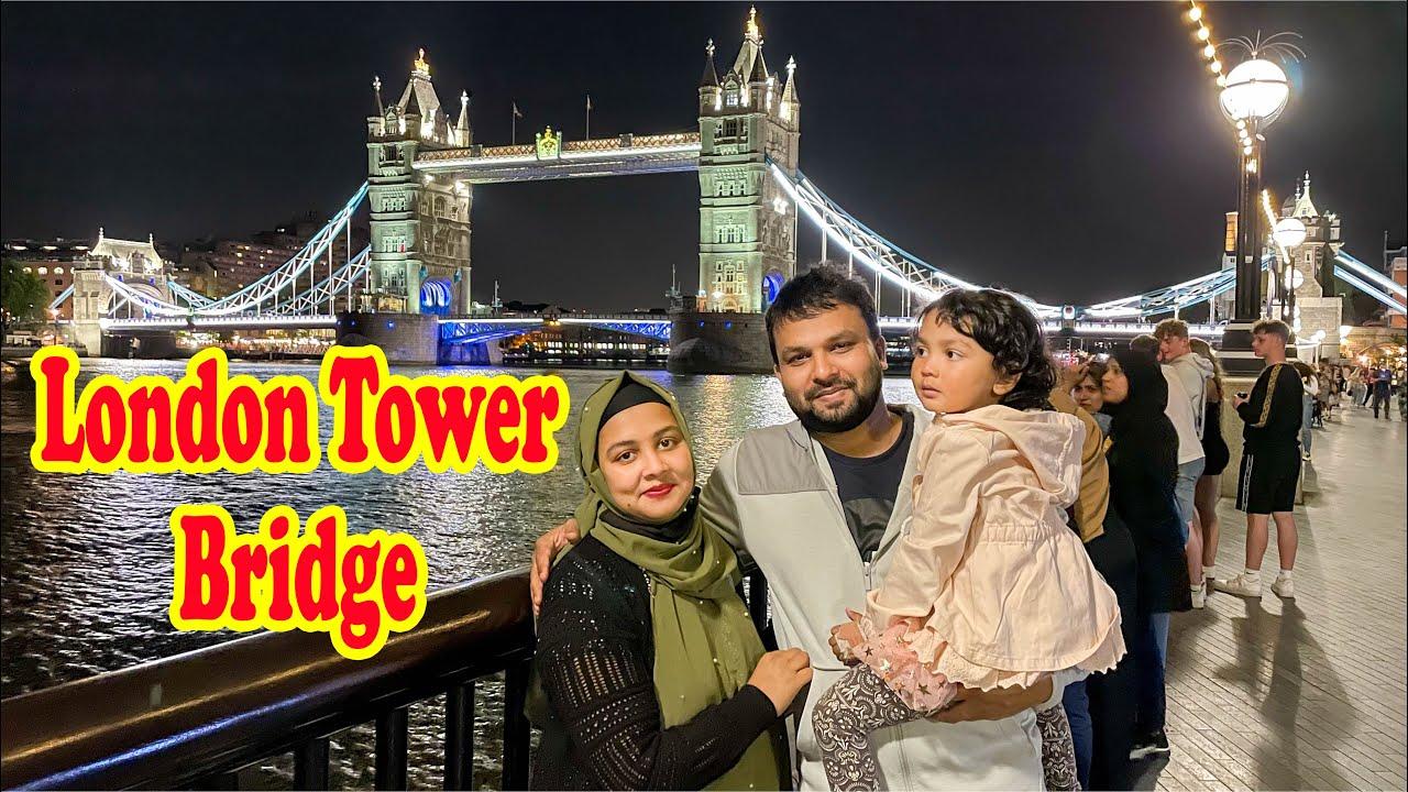 লন্ডন টাওয়ার ব্রিজ দেখতে গেলাম রাতের বেলা, শেহজা তো মহা খুশি! Tower Bridge   Zannat Bristi Vlog #290