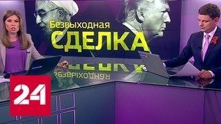 """Программа """"Факты"""" от 8 мая 2018 года (20:30) - Россия 24"""