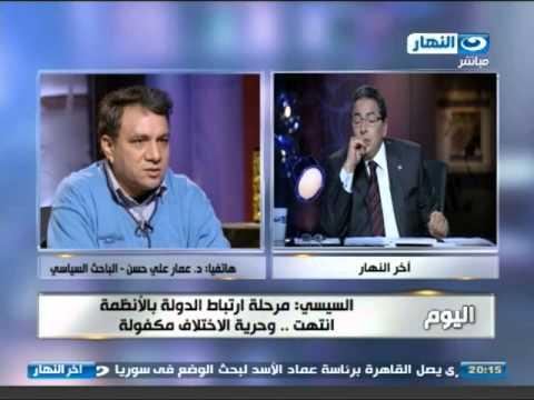 اخر النهار - هاتفيا د. عمار علي حسن الباحث السياسي في تح�...