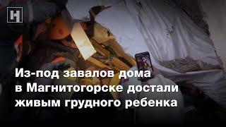 Из-под завалов дома в Магнитогорске достали живым грудного ребенка