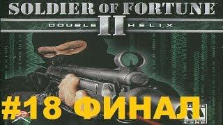 Soldier of Fortune 2 Double Helix Прохождение Часть 18 Финал Самолёт
