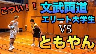 【バスケ】ともやんvs文武両道ムキムキエリート大学生と1on1!! thumbnail