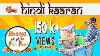 HindiKaaran | Random Videos | Chennai360*