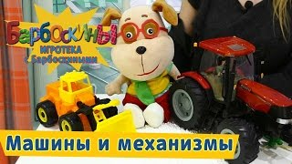 Игротека с Барбоскиными - Машины и механизмы