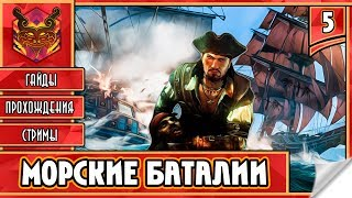 Новинки видео по игре Pirate Story