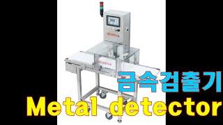 [Industry]  금속검출기, Metal detec…