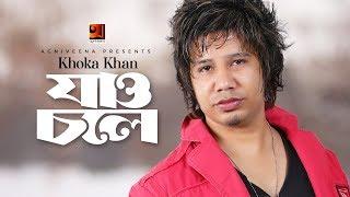 Baixar Jao Chole | যাও চলে | Khoka Khan | Bangla New Song 2019 | Official Music Video