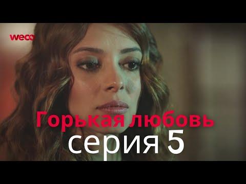 Горькая любовь - серия 5 - Видео онлайн