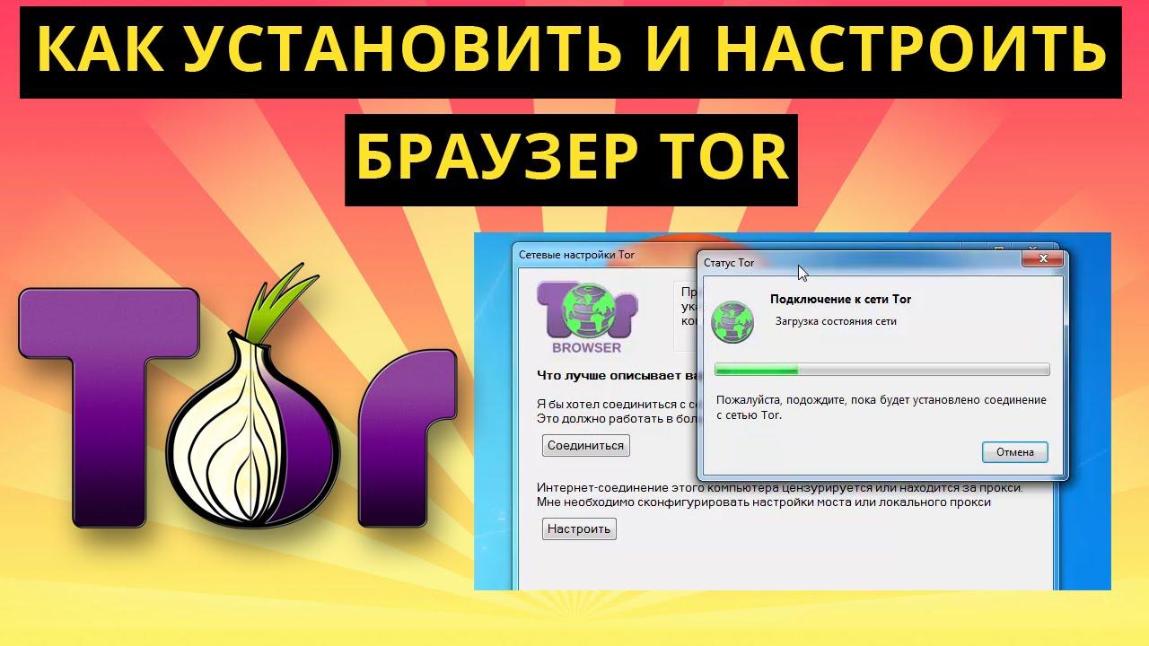 Как настроить браузер тор видео installing tor browser debian hydra2web
