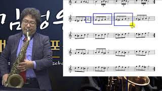 [김성우색소폰스쿨]꾸밈음