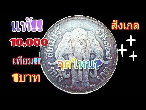 จุดสังเกตุเหรียญแท้ ช้างสามเศียร Siam Channel