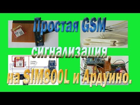 Простая GSM сигнализация на SIM800L и Ардуино #Simple GSM Alarm System On SIM800L And Arduino.
