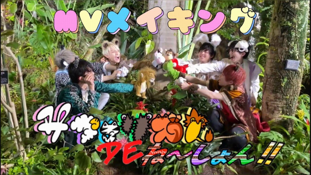 【パンダドラゴン】サファリズム DE ね〜しょん!!【メイキング】