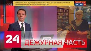 """Вести. """"Дежурная часть"""" от 06 сентября 2019 года (17:30) - Россия 24"""
