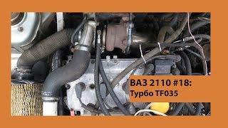 ВАЗ 2110 #18: Турбо на ВАЗ (TF 035)