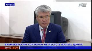 Букмекерские конторы в Казахстане хотят убрать подальше(Обороты букмекерских контор в год переваливают за 30 млрд тенге., 2015-03-16T14:54:06.000Z)