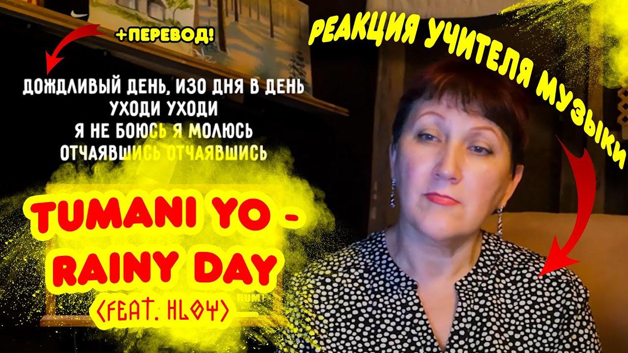 РЕАКЦИЯ TUMANI YO - RAINY DAY (FEAT. HLOY) / НУЧЛОМ - СДЕЛАЙ ВСЁ САМ. РЕАКЦИЯ УЧИТЕЛЯ МУЗЫКИ